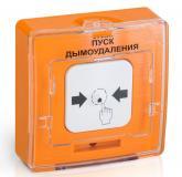 - Рубеж УДП 513-10 Пуск дымоудаления (оранжевый)