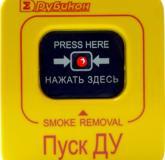 """- Сигма-ИС ИР-Пуск """"Рубикон"""""""
