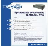- Оникс Тромбон-ПУ-М-ПО(интернет версия)